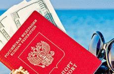 Как срочно оформить загранпаспорт на Госуслуги.ру