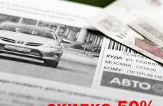 Скидка 50% и срок на оплату штрафа ГИБДД
