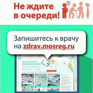 Запись к врачу на портале www.zdrav.mosreg.ru