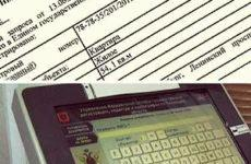 Как бесплатно заказать в Росреестре выписку из ЕГРП онлайн