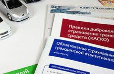 Как рассчитать полис КАСКО в ВСК или Ингосстрах онлайн