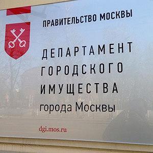 Все возможности официального сайта Департамента городского имущества г. Москвы