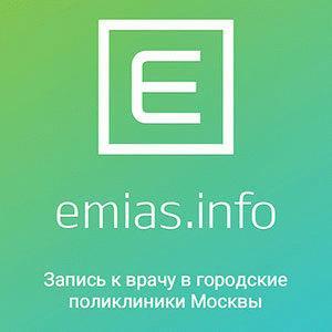 Запись на приём к врачу в Москве через ЕМИАС.ИНФО