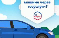 Можно ли застраховать машину через госуслуги?