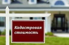 Как узнать кадастровую стоимость недвижимости онлайн