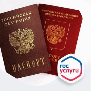 Замена паспорта через госуслуги