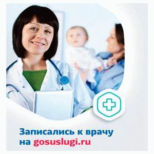 Запись к врачу на портале госуслуг Московской области