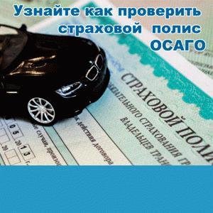 Как проверить ОСАГО на сайте НССО по гос номеру автомобиля