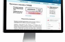 Проверка наличия неоплаченных штрафов на сайте Госавтоинспекции МВД России
