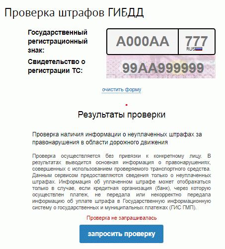 Форма проверки штрафов на сайте gibdd.ru.