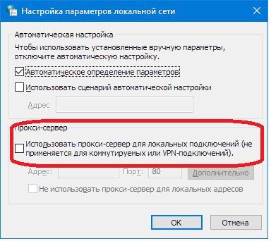 Отключаем прокси-сервер в браузере