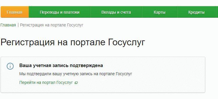 Подтверждение регистрации на портале через Сбербанк