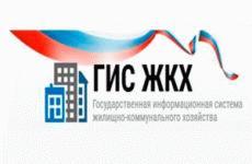 «Дом.госуслуги.ру» — официальный сайт ГИС ЖКХ