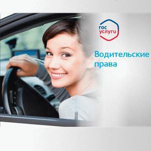 Как быстро зарегистрироваться на Госуслугах для получения водительских прав