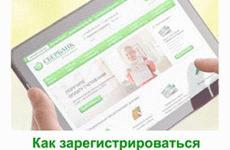 Как зарегистрироваться на Госуслугах через Сбербанк Онлайн