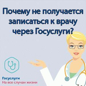 Почему не получается записаться к врачу через Госуслуги?
