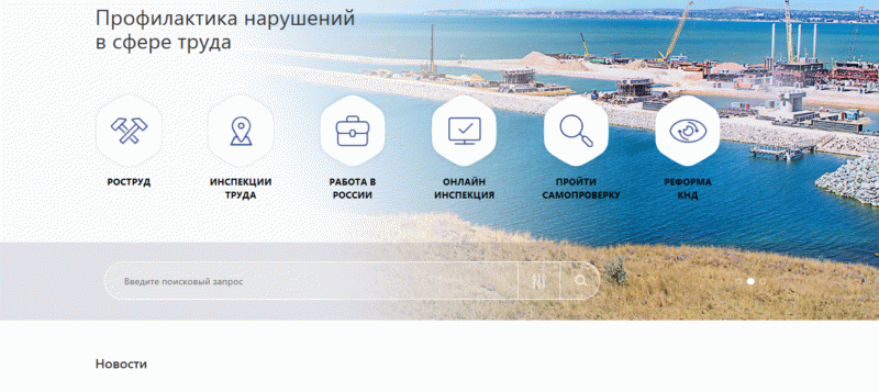 Сайт трудовой инспекции Москвы