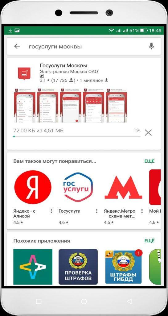 Загрузка приложения в мобильном телефоне