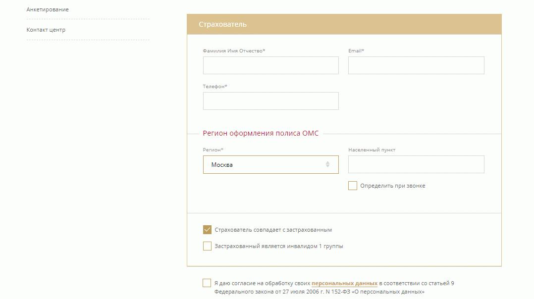 Форма заявления для получения мед полиса