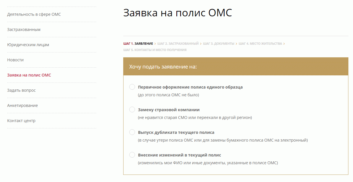 Упрощенная форма заявки на получение полиса ОМС