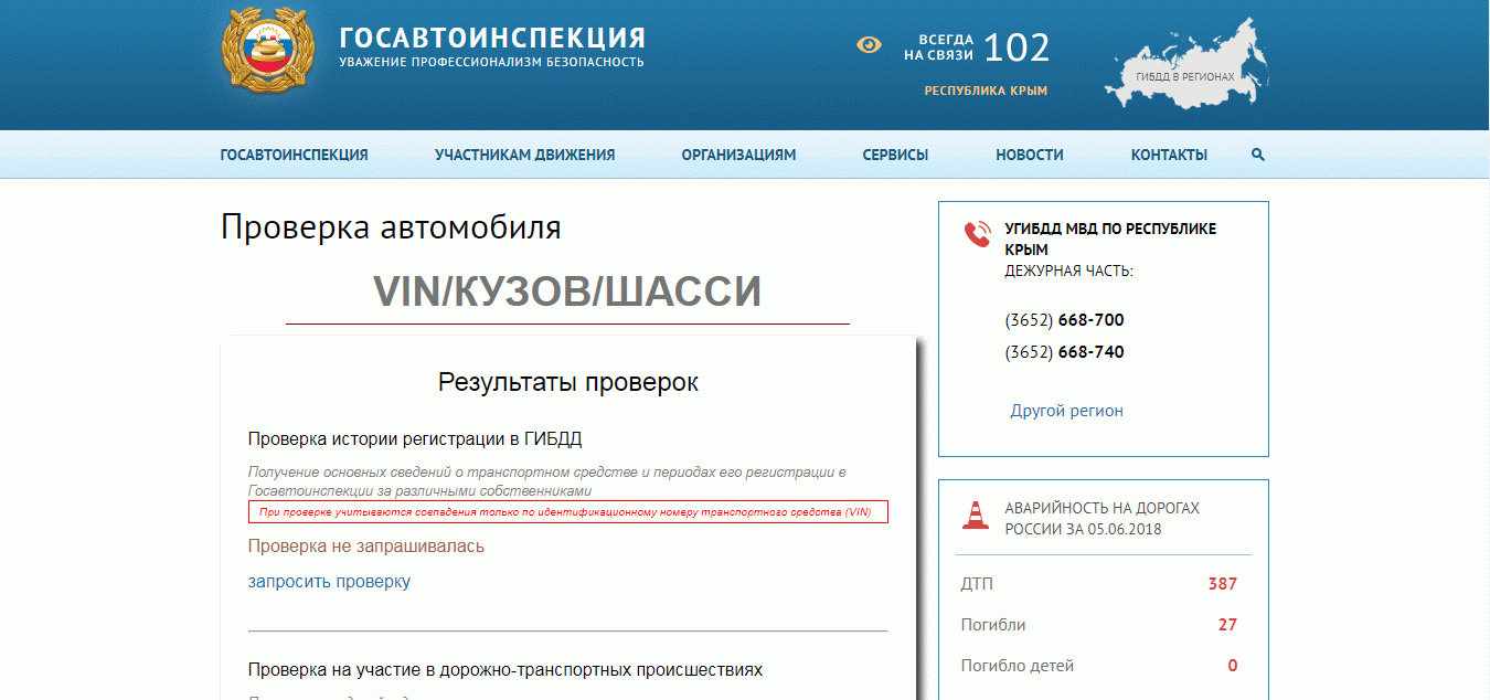 Проверка на сайте Госавтоинспекции