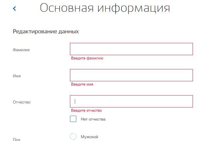 Редактирование данных