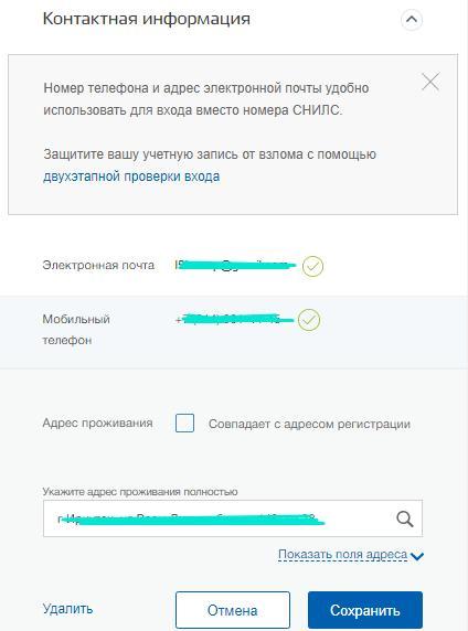 Блок с контактными сведениями