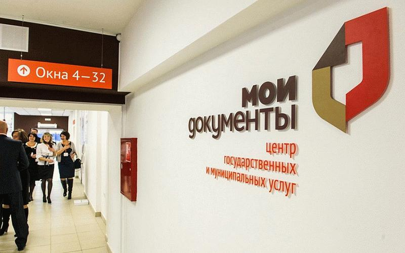 Фотоснимок центра государственных услуг