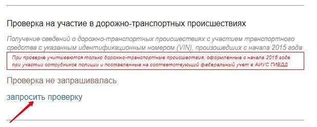 Проверка на участие в ДТП.