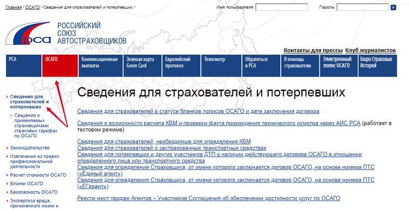 Сведения для страхователей и потерпевших на сайте РСА.