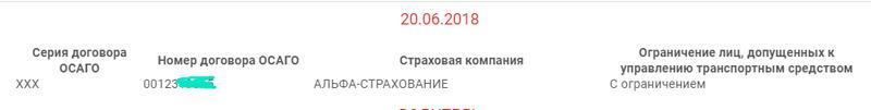 Данные полиса ОСАГО.