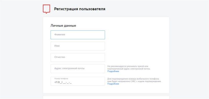 Регистрация пользователя на госуслугах Москвы