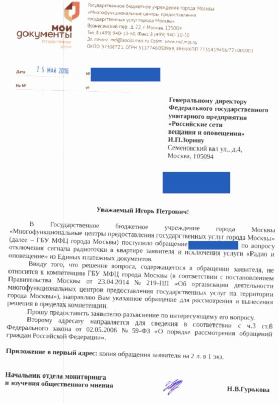 Письмо о перенаправлении запроса