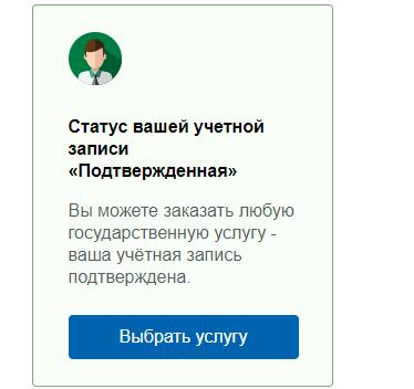 Окончание регистрации на портале
