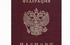 Как и где поменять паспорт в 20 и 45 лет: документы и пошаговая инструкция