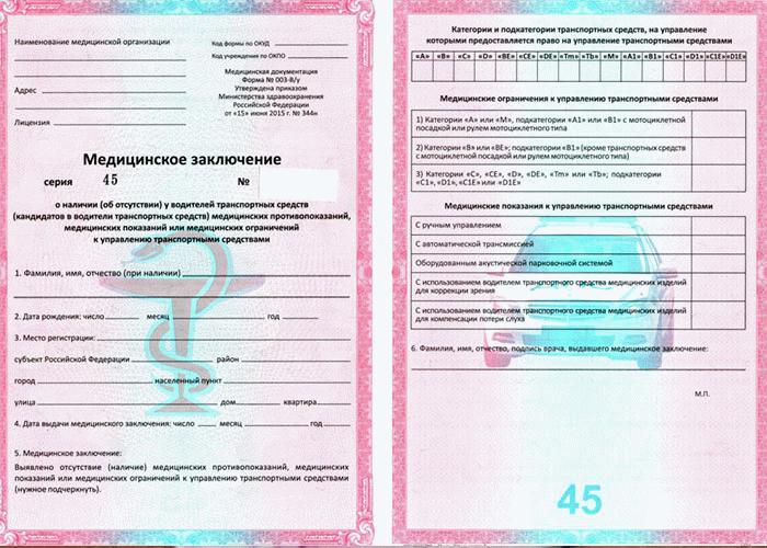 Справка для получения водительских прав.