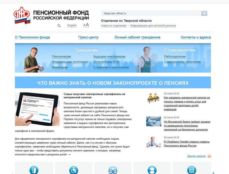 Сайт Пенсионный фонд России