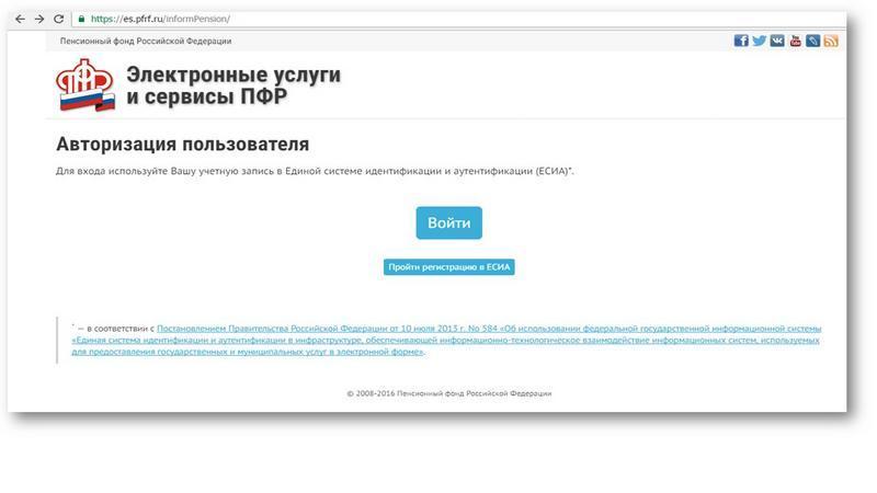 Регистрация в ЕСИА