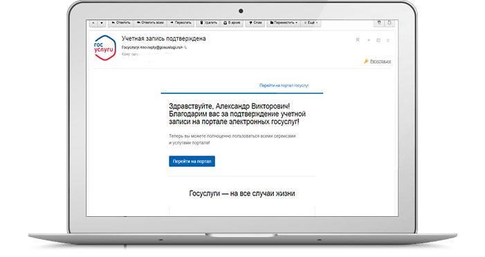 Подтверждение регистрации лк ПФР
