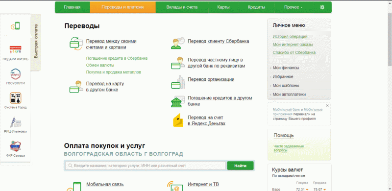 Веб - версия Сбербанка для онлайн-платежей