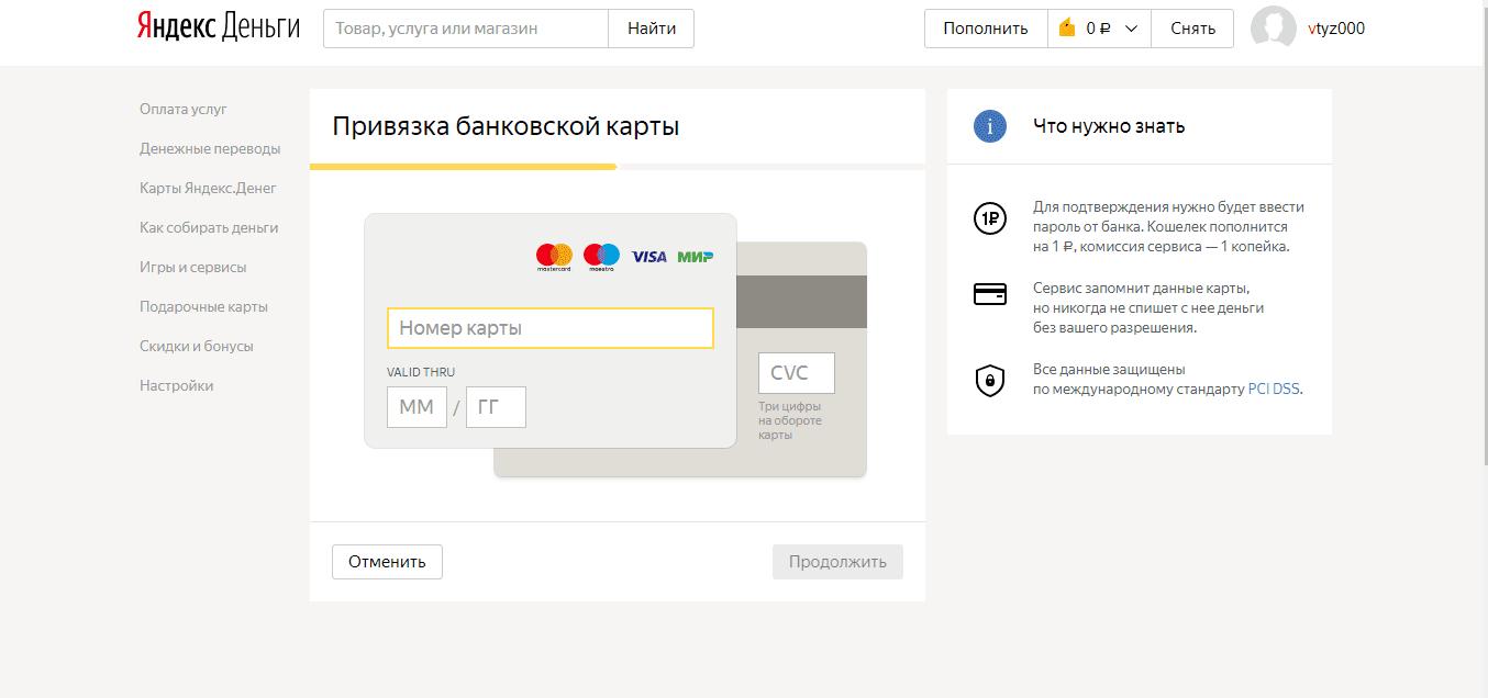 """Привязка карты к """"Яндекс.Деньгам"""""""