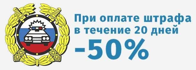 Объявление автоинспекции о скидке на штрафы