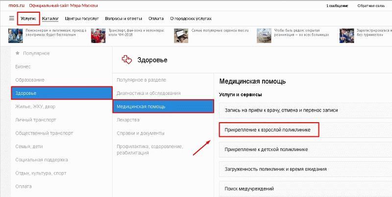 Выбор нужной услуги на сайте Mos.ru