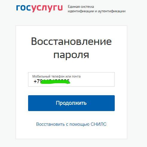 Внесение телефонного номера пользователя.