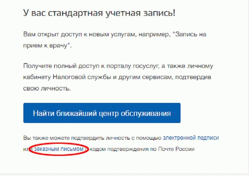 для идентификации через Почту России нужно получить код подверждения заказным письмом