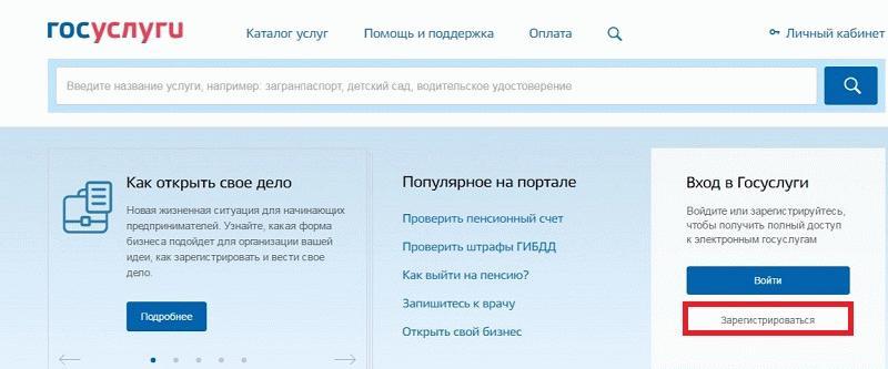для начала регистрации на сайте нужно просто нажать на кнопку