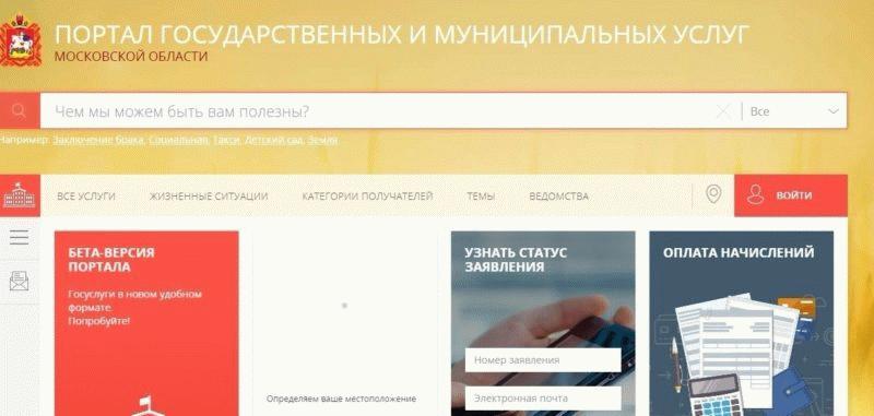 Сайт оказания государственных услуг по МО