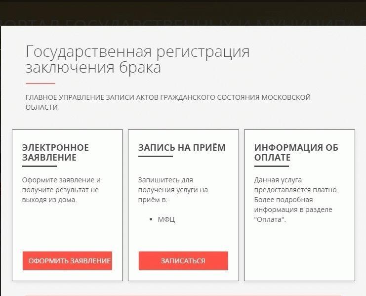 Отправка заявления в МО при пользовании сайтом оказания услуг в регионе