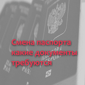 Какие документы нужны, чтобы поменять паспорт