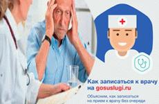 Как вызвать врача-психиатра на дом